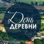 День деревни Семейкино