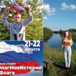 Культурно-досуговые учреждения Шуйского муниципального района присоединились к Всероссийской акции «Мой флаг, моя история»