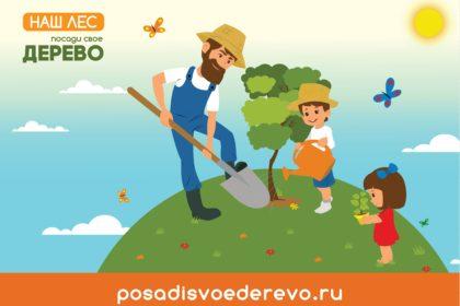 Участники клубных формирований Культурно-досугового центра Колобовского городского поселения присоединились к общероссийской акции «Посади свое дерево»