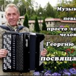 Памяти Георгия Росина
