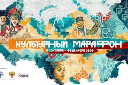 Объявлен старт второй Всероссийской культурно-образовательной акции «Культурный марафон»