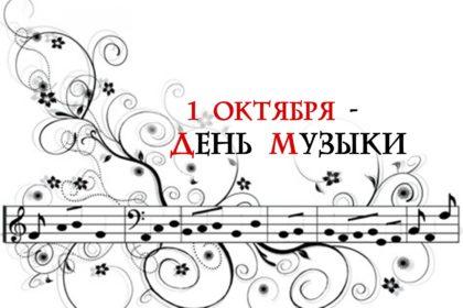 Международный день музыки в Арт-студии «Нота»