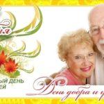 Видеопоздравление с Международным днем пожилого человека
