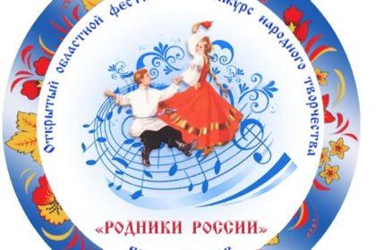 Ансамбль народной музыки «Малинка» стал победителем XIV Регионального фестиваля-конкурса народного творчества «Родники России»