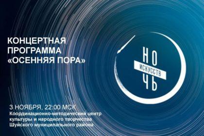 Координационно-методический центр культуры и народного творчества Шуйского муниципального района принял участие во Всероссийской акции «Ночь искусств – 2020»