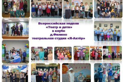 Всероссийская неделя «Театр и дети» в клубе д. Филино