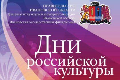 Юбилейный XXX фестиваль искусств «Дни российской культуры» продолжается