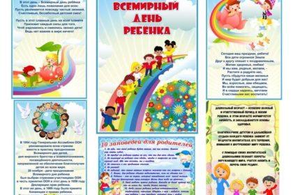 Всемирный день ребенка в онлайн-формате