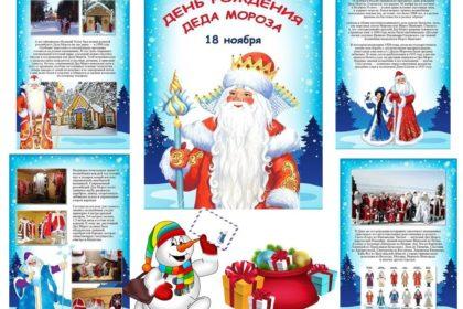 День рождения Деда Мороза в клубе д. Филино