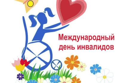 "Акция ""Дари добро"" к Международному дню инвалидов"