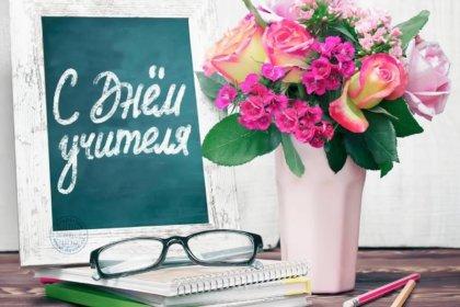 Мастер-класс «Открытка к Дню учителя»
